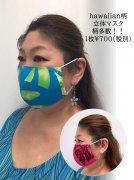 ハワイアン柄マスク 1枚 内側はガーゼ使用