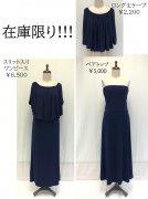 ネイビーストレッチ衣装(スリットドレス¥6,500,ベアトップ¥5,000,ケープ¥2,200)