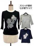 「ウル柄」ストレッチフィットTシャツ(七分袖)【商品コード2K21】
