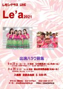 Le'aライブ チケット