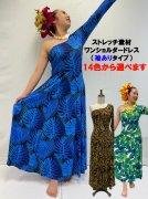 ストレッチ素材ワンショルダードレス(袖ありタイプ)14色から選べる