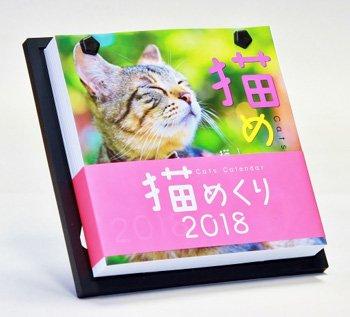 【送料無料】猫めくり2018 日めくりカ...