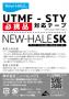 New-HALE UTMF-STY [ 必携品 ]対応テープ