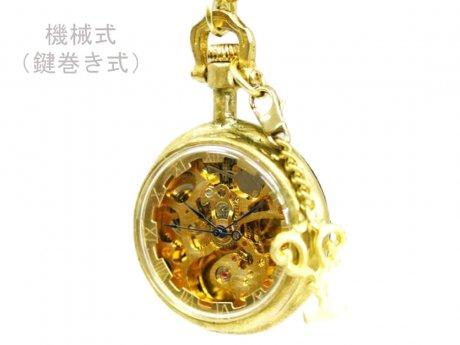 RAY BACK 鍵巻き式懐中時計