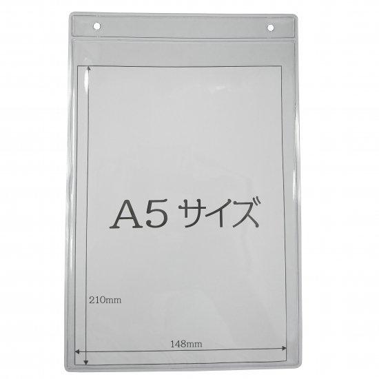 A5サイズホルダー(たて型