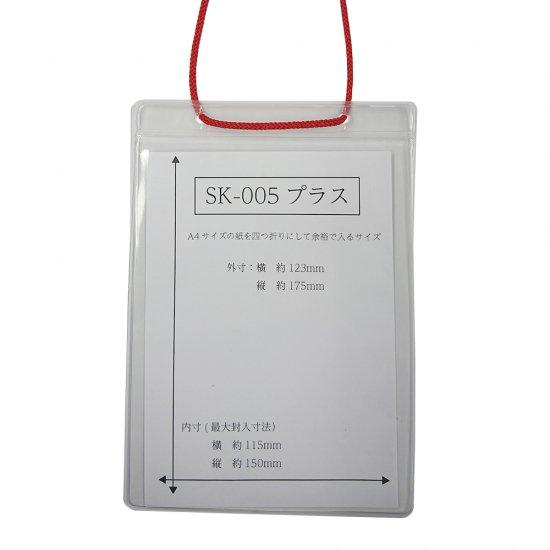 丸ひも&ハガキ大サイズホルダーセット(SK-1H)【100枚セット】