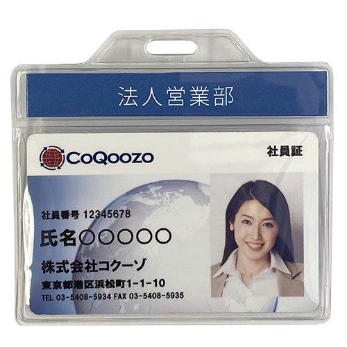 エコ・カードホルダー(横型(ポリオルフェン製))(JPH-113ECO)