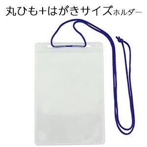 丸ひも&ハガキサイズホルダーセット(SK-1H)【100枚セット】