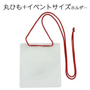 丸ひも&イベントサイズホルダーセット(SK-1E)【100枚セット】