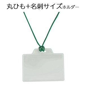 丸ひも&名刺サイズホルダーセット(SK-1M)【100枚セット】