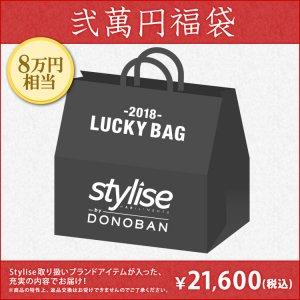 STYLISE MEN'S 福袋 / 二万円