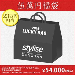 《先行予約受付中》【1月5日より順次発送】 STYLISE MEN'S 福袋 / 五万円