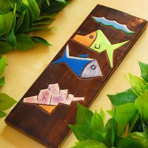 木製壁掛け【フィッシュ柄】/ハワイ・ハンドメイド
