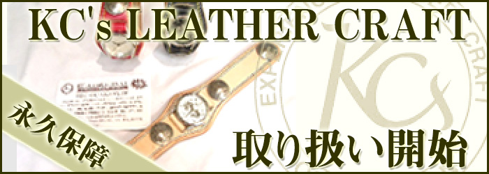 永久保障 KC's LEATHER CRAFT