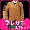 ★ブレザー制服セット★