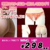 1250F▼<即納!特価!在庫限り!> 魅せるヒップ専用ブラ WingHip 色:ホワイト サイズ:F