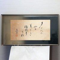 増田手古奈・書画・額入