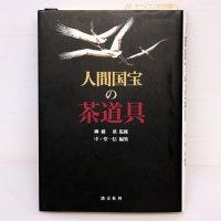 淡交社・書籍「人間国宝の茶道具」