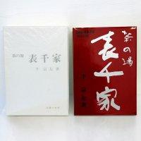 主婦の友社・書籍・千宗左「茶の湯表千家」