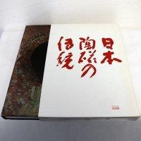 淡交社・書籍・小山冨士夫「日本陶磁の伝統」