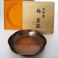 純銅製・梅・菓器