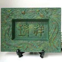 瑞祥・鋳物・飾り皿(台付)