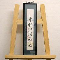 小泉香雨・書画・額入『十和田湖の神秘』