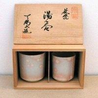 萩焼・天鵬山・夫婦・湯呑茶碗