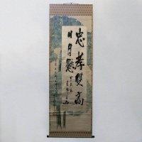 東郷平八郎の書・掛軸