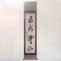 松橋重蔵の書・掛軸
