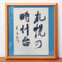小泉香雨・書画・額入『札幌の時計台』