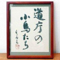 小泉香雨・書画・額入『道庁の小鳥たち』