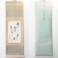 小泉香雨・書画・掛軸『秋の美山湖、紅花に散る』