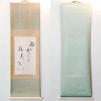 小泉香雨・書画・掛軸『湖の水にも秋花が散る』