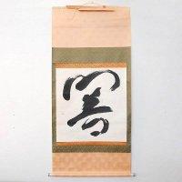 小泉香雨・書画・掛軸『響』