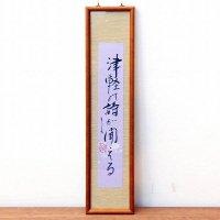 小泉香雨・書画・額入『津軽の詩が聞える』