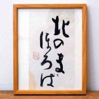 小泉香雨・書画・額入『北のまほろば』