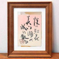 小泉香雨・書画・額入『秋の紅花』