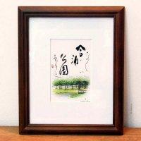 小泉香雨・書画・額入『合浦公園』