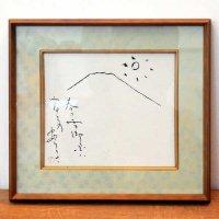 間山陵風・書画・額入『春の富士山』