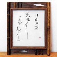 小泉香雨・書画・額入『十和田湖』