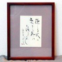 小泉香雨・書画・額入『滝の音』