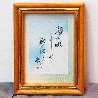 小泉香雨・書画・額入『湖の水にも秋花が散る』