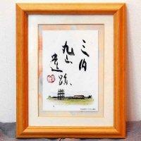 小泉香雨・書画・額入『三内丸山遺跡』
