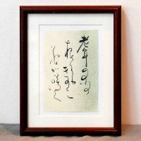 小泉香雨・書画・額入『老年の木』