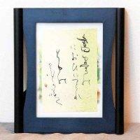 小泉香雨・書画・額入『書墨のにおい』