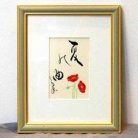 小泉香雨・書画・額入『夏の曲』
