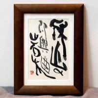 小泉香雨・書画・額入『竹山の即興曲岩木』
