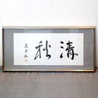 直子・書画・額入『清秋』
