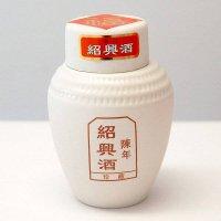 陳年・紹興酒・珍蔵